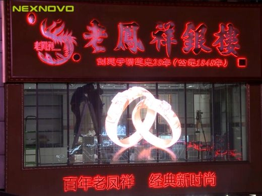 Hubei Wuhan Lao Feng Xiang Jewelry Store transparent LED display