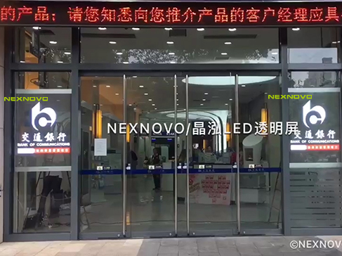 Shanghai bank of communications transparent LED display