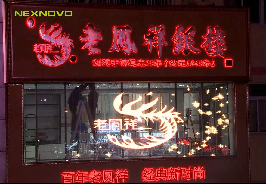 Hubei Wuhan Lao Feng Xiang Jewelry Store transparent LED display2