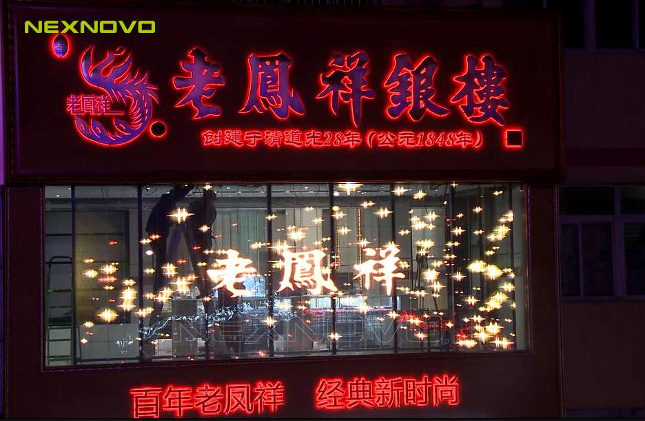 Hubei Wuhan Lao Feng Xiang Jewelry Store transparent LED display3